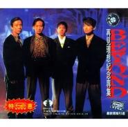 再见理想 (1988年版)