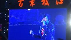 真的爱你 & 海阔天空 饭拍版 12/12/03 -- Beyond & 叶世荣